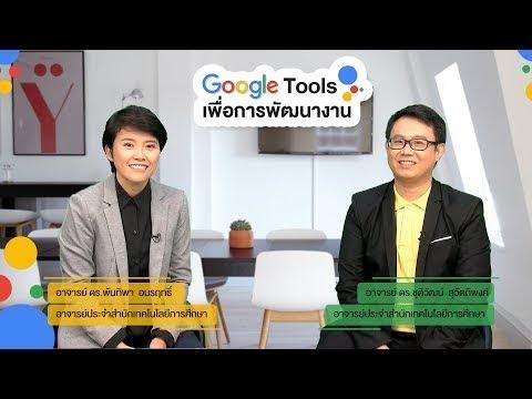 Google Tools เพื่อการพัฒนางาน   Google Tools to Improve Work Performance
