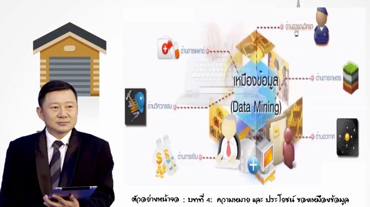 ฉลาดด้วยข้อมูล ใครๆ ก็ทำได้ (คลังข้อมูลและการทำเหมืองข้อมูล) | Data warehouse and Data Mining