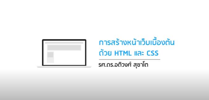สู่การเป็นนักพัฒนาเว็บ : การสร้างหน้าเว็บเบื้องต้นด้วย HTML และ CSS | Creating a Basic Web Page with HTML and CSS