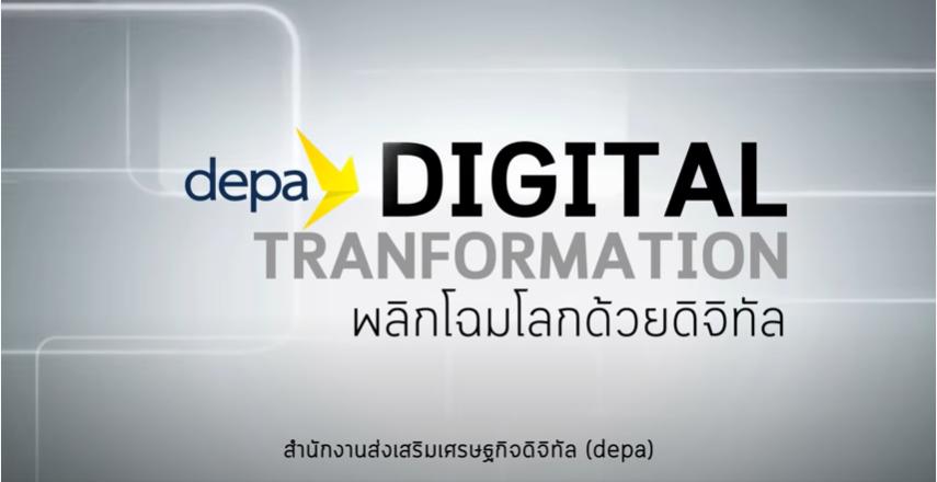 พลิกโฉมโลกด้วยดิจิทัล | Digital Transformation