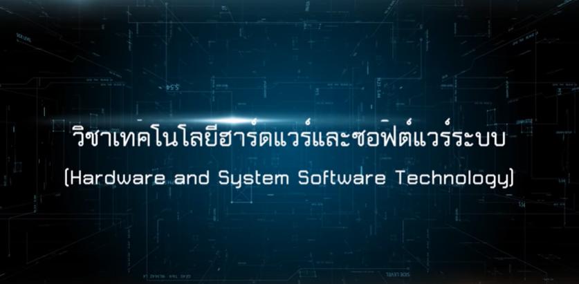 เทคโนโลยีฮาร์ดแวร์และซอฟต์แวร์ระบบ | Technology Hardware and System Software