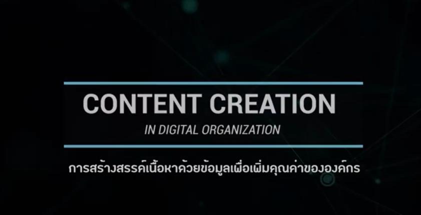 การสร้างสรรค์เนื้อหาด้วยข้อมูล (Data) เพื่อเพิ่มคุณค่าขององค์กร | Content Creation in Digital Organization