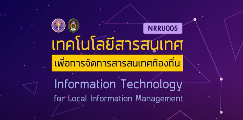 เทคโนโลยีสารสนเทศเพื่อการจัดการสารสนเทศท้องถิ่น | Information Technology for Local Information Management