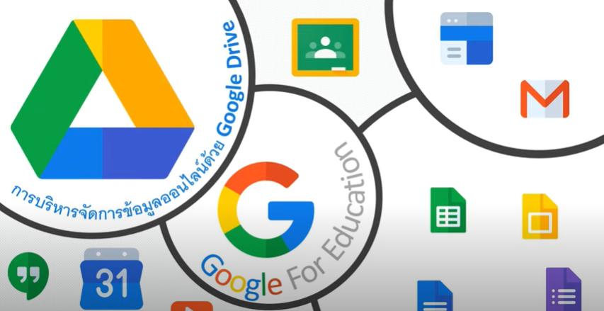 หลักสูตรการบริหารจัดการข้อมูลออนไลน์ด้วย Google Drive | Online Data Management Course with Google Drive