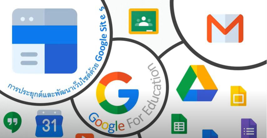 หลักสูตรการประยุกต์และพัฒนาเว็บไซต์ด้วย Google Sites   Apply and Website Development Course with Google Sites