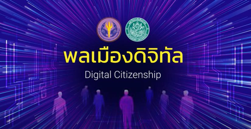 พลเมืองดิจิทัล | Digital Citizenship