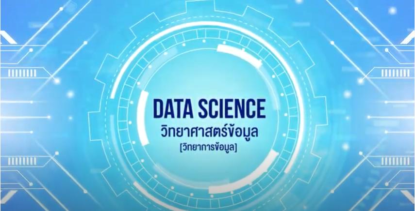 วิทยาการข้อมูล | Data Science