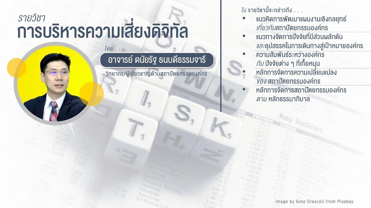 การบริหารความเสี่ยงดิจิทัล (Digital Risk Management)